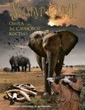 Охота за слоновой костью скачать