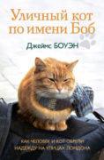 Уличный кот по имени Боб. Как человек и кот обрели надежду на улицах Лондона скачать