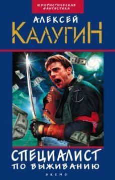 Алексей Калугин - Специалист по выживанию (сборник)