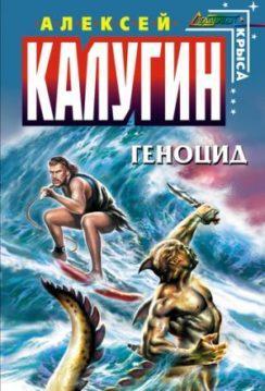 Алексей Калугин - Геноцид