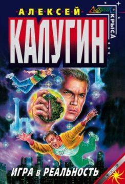 Алексей Калугин - Игра в реальность