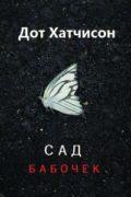 Сад бабочек (ЛП) скачать