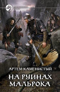 Артем Каменистый - На руинах Мальрока