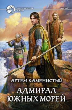 Артем Каменистый - Адмирал южных морей