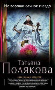 Татьяна Полякова - Не вороши осиное гнездо