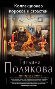 Татьяна Полякова - Коллекционер пороков и страстей