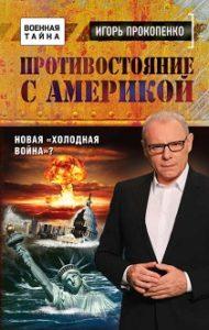 Игорь Прокопенко - Противостояние с Америкой. Новая «холодная война»?