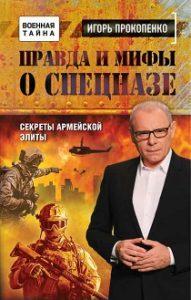 Игорь Прокопенко - Правда и мифы о спецназе