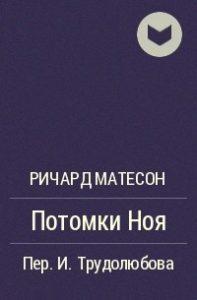 Ричард Матесон - Потомки Ноя