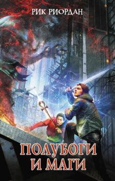 Рик Риордан - Полубоги и маги (сборник)