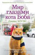 Мир глазами кота Боба. Новые приключения человека и его рыжего друга скачать