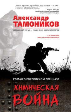Александр Тамоников - Химическая война