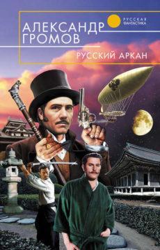Александр Громов - Русский аркан