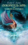 «Покоритель Зари», или плавание на край света скачать