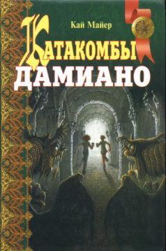 Кай Майер - Катакомбы Дамиано