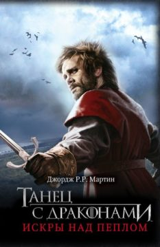 Джордж Р. Р. Мартин - Танец с драконами. Книга 2. Искры над пеплом