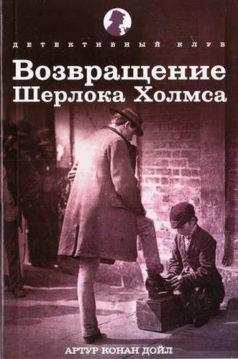 Артур Конан Дойл - Случай в интернате