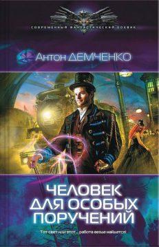 Антон Демченко - Человек для особых поручений