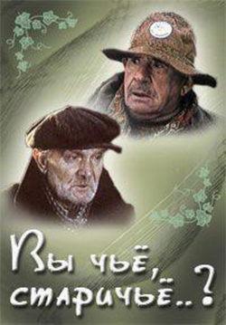 Борис Васильев - Вы чьё, старичьё?