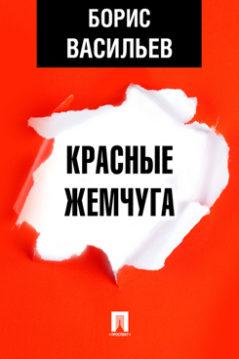 Борис Васильев - Красные Жемчуга