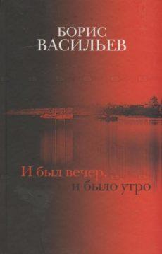 Борис Васильев - И был вечер, и было утро