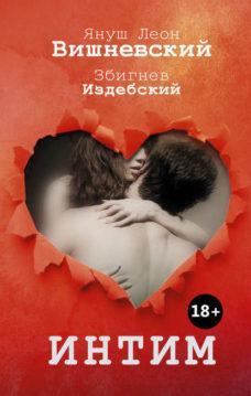 Збигнев Издебский, Януш Вишневский - Интим. Разговоры не только о любви