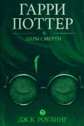 Гарри Поттер и Дары Смерти скачать