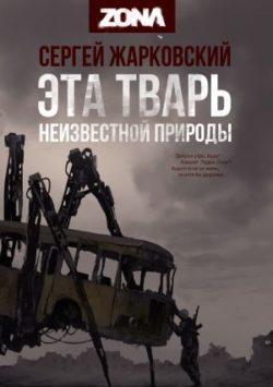 Сергей Жарковский - Эта тварь неизвестной природы