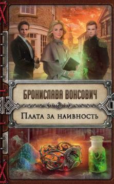Бронислава Вонсович - Плата за наивность