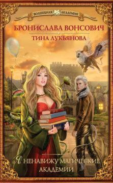 Бронислава Вонсович, Тина Лукьянова - Я ненавижу магические академии