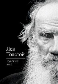 Лев Толстой - Русский мир
