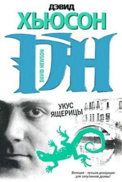 Дэвид Хьюсон - Укус ящерицы