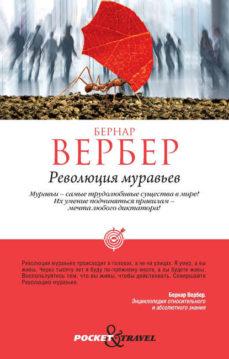 Бернар Вербер - Революция муравьев