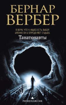 Бернар Вербер - Танатонавты