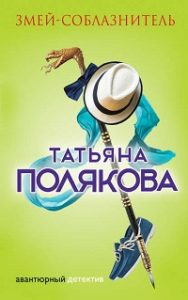 Татьяна Полякова - Змей-соблазнитель