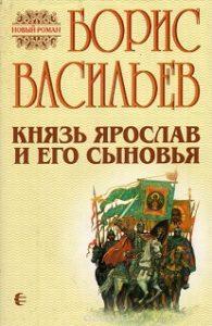 Борис Васильев - Князь Ярослав и его сыновья
