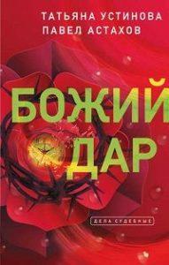 Павел Астахов, Татьяна Устинова - Божий дар