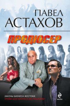 Павел Астахов - Продюсер