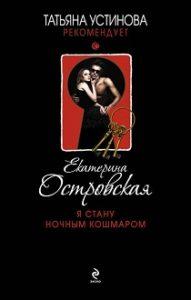 Екатерина Островская - Я стану ночным кошмаром