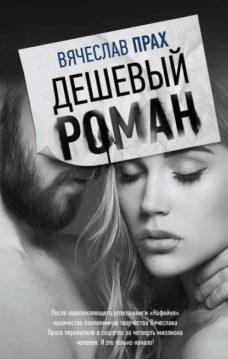 Вячеслав Прах - Дешевый роман