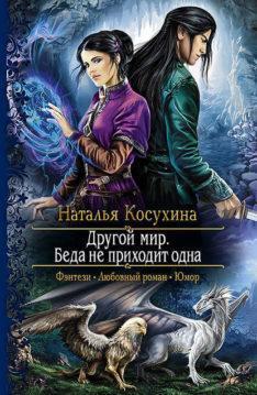 Наталья Косухина - Другой мир. Беда не приходит одна