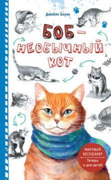 Джеймс Боуэн - Боб – необычный кот