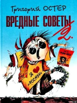 Григорий Бенционович Остер - Вредные советы-2