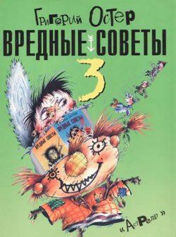 Григорий Бенционович Остер - Вредные советы-3