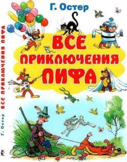 Григорий Бенционович Остер - Все приключения Пифа