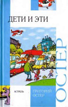Григорий Бенционович Остер - Дети и эти