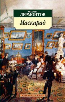 Михаил Юрьевич Лермонтов - Маскарад