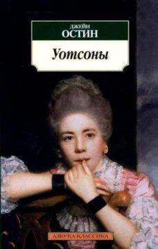 Джейн Остин - Уотсоны
