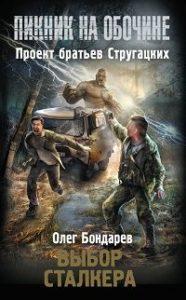 Олег Бондарев - Выбор сталкера