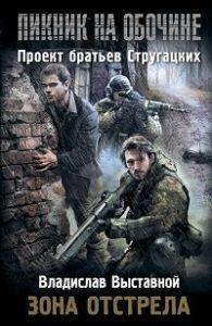 Владислав Выставной - Зона отстрела